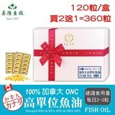 母親節寵愛媽咪 100%加拿大ONC高純度TG型魚油 120粒/盒(禮盒) 買2送1=360粒 AWBIO