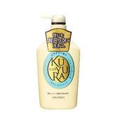 日本製 資生堂 KUYURA 保濕美肌沐浴乳550ML-(藍)恬靜草本香
