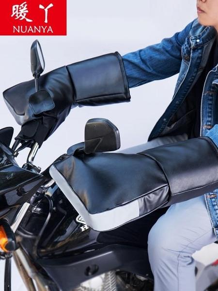 手把套 摩托車把套冬季電動車手套125跨騎三輪加厚護手保暖擋風防水男女 喵小姐