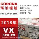 【配件王】日本代購 空運 CORONA FH-VX4618BY 電子溫風式 煤油暖爐 9坪 油箱7.2L 7秒點火