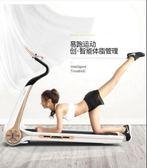 跑步機 易跑mini3跑步機家用款 減震女迷妳超靜音室內健身房專用小型折疊 igo霓裳細軟