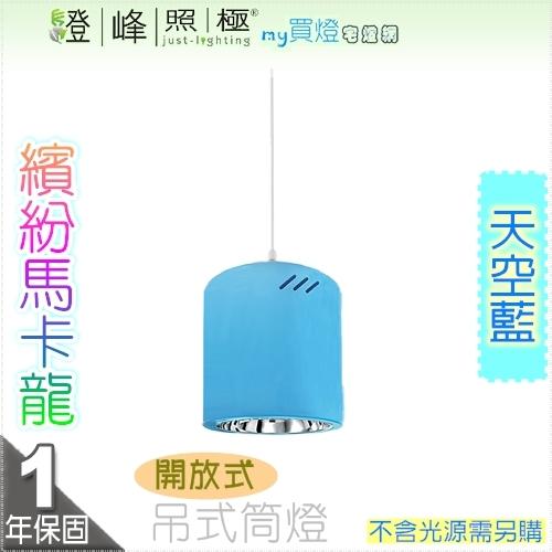 【吊式筒燈】E27 18公分 天空藍 繽紛馬卡龍 炫彩新選擇 流行新色彩.開放式【燈峰照極】nMacaronB_D