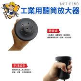 《精準儀錶旗艦店》工業聽筒放大機 聲音放大器 擴音器 集音器 可彎曲 防水 1.5米高強度 MET-IE150?