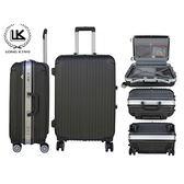 LK-8016/24 流線鋁框拉桿行李箱(黑)【愛買】