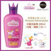【摩達客KID】德國Prinzessin Sternenzauber魔法星小公主洗髮+護髮二合一兒童洗髮精200ML(現貨+預購)