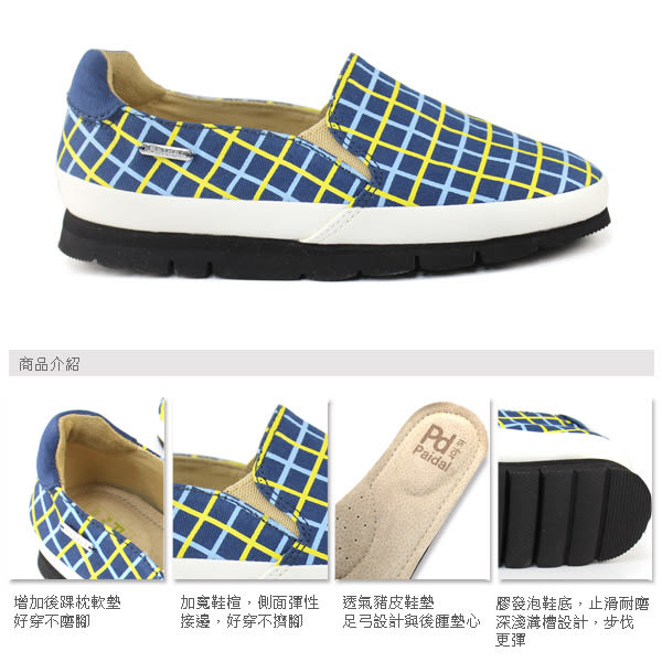Paidal 魔力格紋休閒鞋-黃藍格
