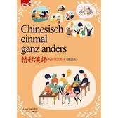 精彩漢語初級漢語教材(德語版)