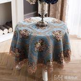 歐式餐桌桌布布藝家用圓形桌布 客廳茶幾桌布        瑪奇哈朵