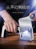 德國磨刀神器磨刀器家用多功能磨刀石廚房磨剪刀菜刀非全自動電動