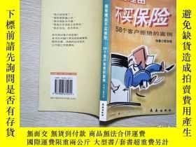 二手書博民逛書店我有理由不買保險罕見58個客戶拒絕的案列Y206421 陳亦純