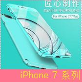 【萌萌噠】iPhone 7 / 7 Plus  爆款輕薄流光線條 親膚材質純色保護殼 全包磨砂硬殼 手機殼 手機套