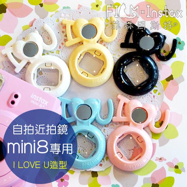 【菲林因斯特】fujifilm mini8+ mini8 mini7S 專用 I LOVE U 造型 自拍鏡 近拍鏡