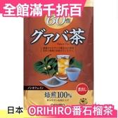 日本 ORIHIRO 超值60包 番石榴茶 茶包 養生 健康 熱泡 上班族 長輩 京都 熱銷【小福部屋】