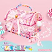 兒童diy粘貼制作首飾收納天使寶盒材料手工串珠女孩玩具禮物