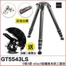 [預購] ●送二維雲台● Gitzo GT5543LS 碳纖維系統三腳架 專業配件超殺加購 總代理公司貨 分期0利率