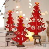 聖誕樹木質裝飾diy禮物櫥窗布置擺件【南風小舖】