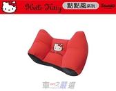 車之嚴選 cars_go 汽車用品【PKTR007R-04】Hello Kitty 點點風系列 沙發環抱式 腰靠墊 護腰墊