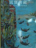 【書寶二手書T6/收藏_YIH】國寶典藏_42期_華人藝術精品拍賣會
