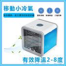 【現貨秒發】 冷氣扇  家用冷風機 辦公...
