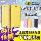 三星 S7 韓國 Roar 單色磁吸手機皮套 帆布系列 插卡設計 站立支架 TPU軟殼 悠遊卡 鈔票