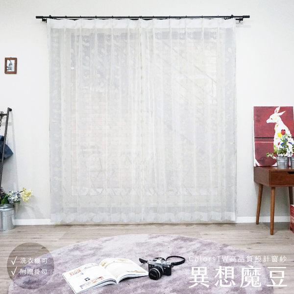 窗紗【訂製】客製化 平價窗紗 異想魔豆 寬201~270 高261~300cm 台灣製 單片 可水洗 紗簾 蕾絲 無毒