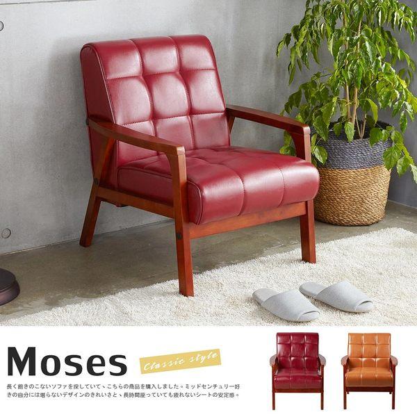 Moses北歐現代風胡桃木深色單人皮沙發 (HS1/8039D-1P)【ModernDeco】