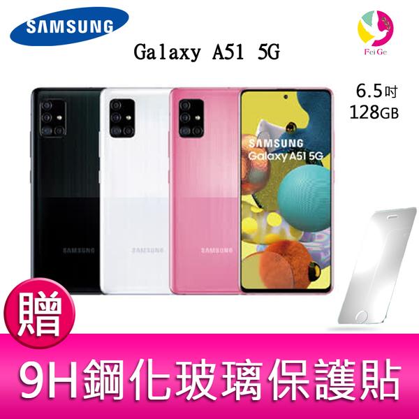 分期0利率 三星SAMSUNG Galaxy A51 5G (6G/128G)6.5吋全螢幕四鏡頭手機 贈『9H鋼化玻璃保護貼*1』