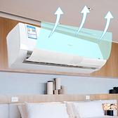 ◄ 生活家精品 ►【Z139】細款空調擋風板 月子 嬰幼兒 防直吹 導風罩 出風口 擋板 遮風板