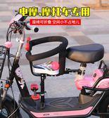 電瓶自行車兒童前置全圍座椅踏板摩托電動車小孩安全座椅寶寶坐椅CY『韓女王』