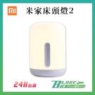【刀鋒】米家床頭燈2 小米 APP控制 夜燈 照明燈 感應燈  壁燈 走廊燈 發光面積大 智能家庭