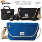 《飛翔3C》LOWEPRO 羅普 Urban+ Messenger 城市信差包 側背休閒相機包〔公司貨〕斜背攝影包