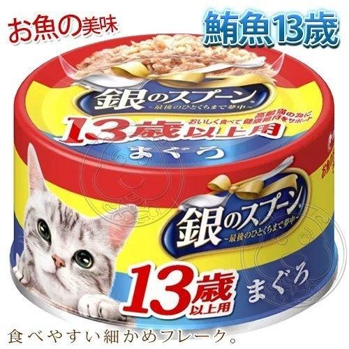 【🐱🐶培菓寵物48H出貨🐰🐹】 日本銀湯匙》鮪魚系列貓罐頭-70g 六種可選