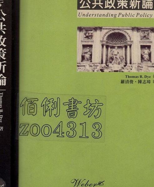 二手書R2YB1999年4月初版一刷《公共政策新論》Dye 羅清俊 韋伯文化95