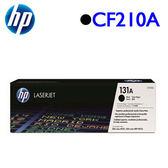 HP 131A/CF210A 原廠碳粉匣 黑