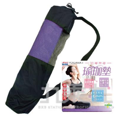 防霉無毒瑜珈墊6MM(紫) S4708A