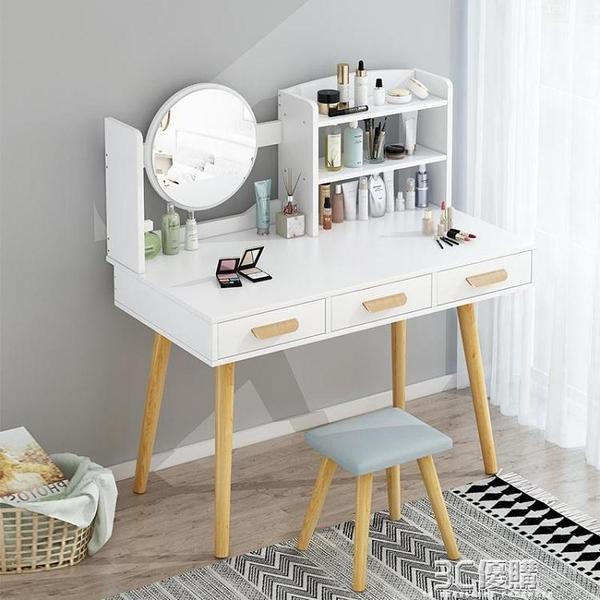 梳妝台臥室簡約現代北歐網紅經濟型化妝台小戶型多功能簡易化妝桌HM 3C優購