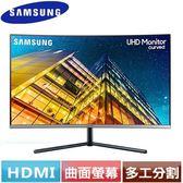SAMSUNG三星 32型 U32R590CWC UHD曲面螢幕