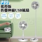電風扇 電扇 折疊風扇 落地扇 迷你風扇 伸縮風扇 摺疊風扇 攜帶 遙控 USB充電風扇 電扇 折疊 P9S白