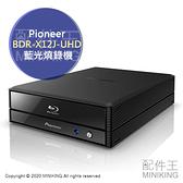 日本代購 空運 2020新款 Pioneer BDR-X12J-UHD 藍光燒錄機 4K Ultra HD Blu-ray