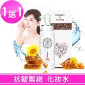 【愛戀花草】蜂毒+花蜜 抗皺緊緻煥顏化妝水《 250ML / 買一送一》