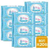 Baby Naturals by Watsons 99%純水柔濕巾80片—箱購-箱購