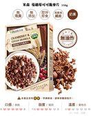 買8送1 米森 蔓越莓可可脆麥片 350g/盒 活動至12/25