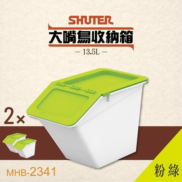 【 樹德 】大嘴鳥收納箱 MHB-2341 【淺綠】 (量販2入) 玩具箱 置物箱 整理箱 分類箱 收納桶 積木收納