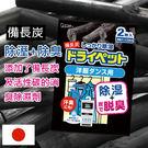 日本 Drypet備長炭衣櫃除濕劑 51...