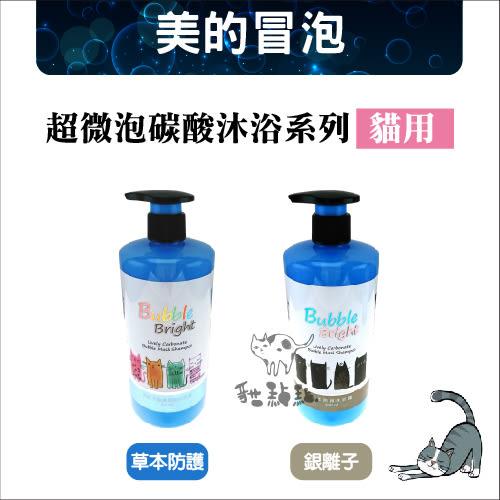 Bubble Bright〔美的冒泡超微泡碳酸,貓用沐浴系列,2款,500ml〕