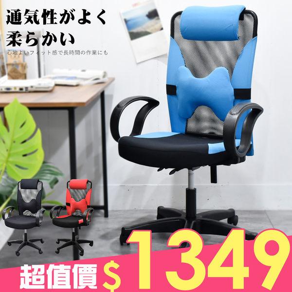 透斯高級透氣電腦椅