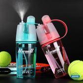 便攜杯便攜噴霧水杯個性創意潮流學生塑料運動水壺夏季隨手杯子 全館限時88折