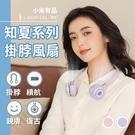 小米有品 有心知夏系列 掛脖風扇 頸掛風扇 風扇 USB風扇 隨身風扇 迷你風扇 懶人風扇 運動風扇