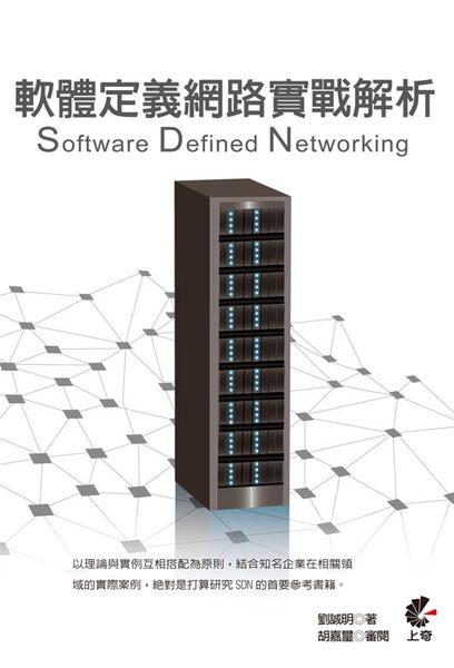 軟體定義網路實戰解析-Software Defined Networking