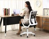 電腦椅家用辦公椅子升降轉椅現代簡約人體工學游戲靠背座椅wy 快速出貨 全館八折